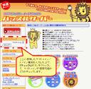 ハッスルサーバー トップページ