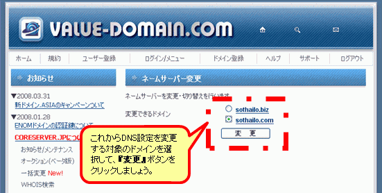 VALUE-DOMAIN DNS変更ドメイン選択