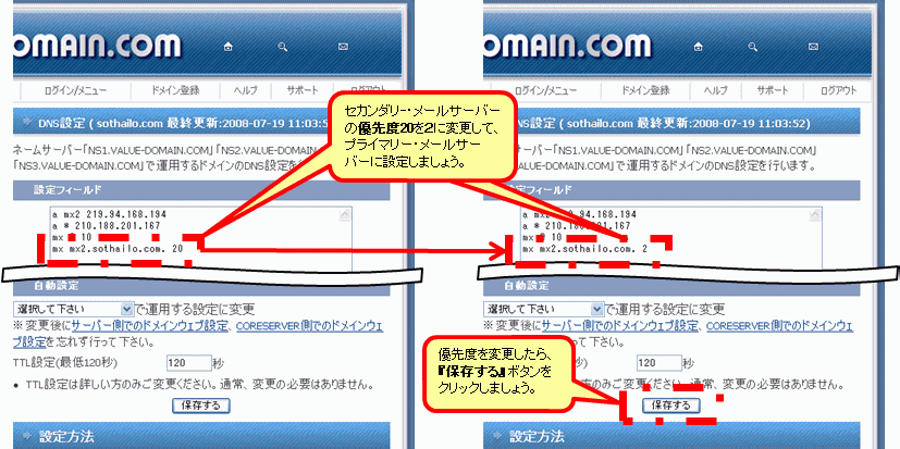 VALUE-DOMAIN DNS変更