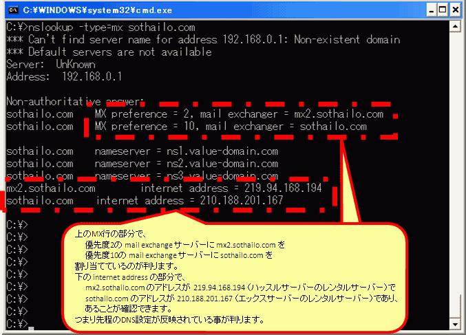 VALUE-DOMAIN DNS変更反映確認