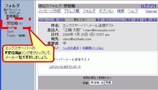 エックスサーバー 受信箱更新