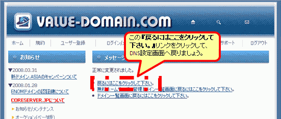VALUE-DOMAIN DNS変更確認