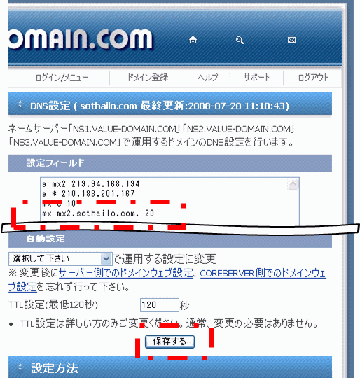 VALUE-DOMAIN DNS設定戻し