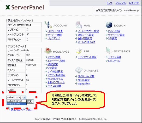 エックスサーバー トップページ
