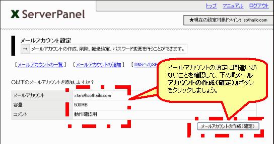 エックスサーバー メールアカウント追加確認